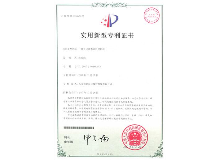 2017200168266实用新型专利证书