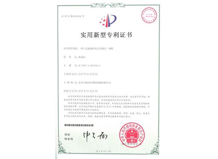 2017200167511实用新型专利证书