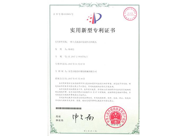 2017200167545实用新型专利证书