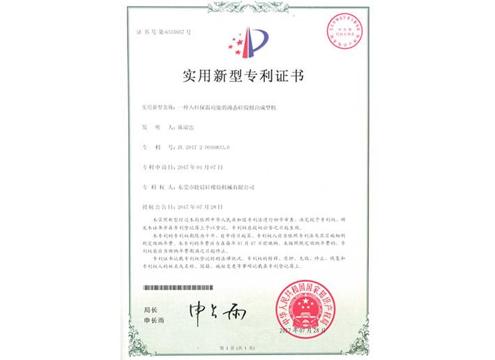2017200168336实用新型专利证书