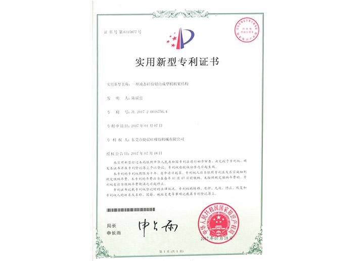 2017200167564实用新型专利证书