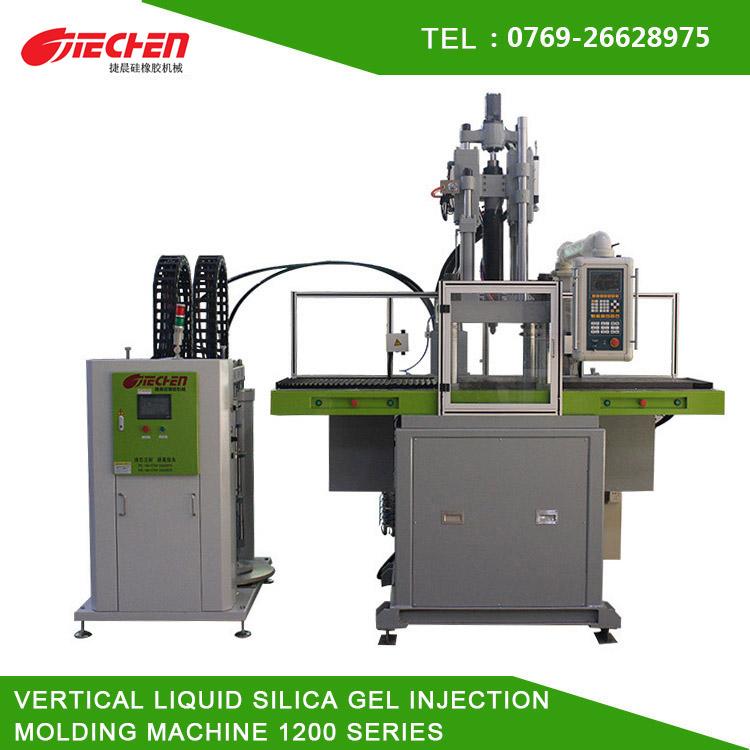 Vertical liquid silica gel injection molding machine 1200 series