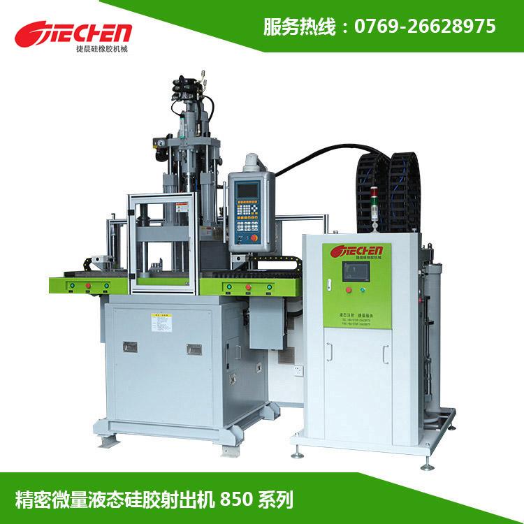 精密微量液态硅胶射出机 850系列