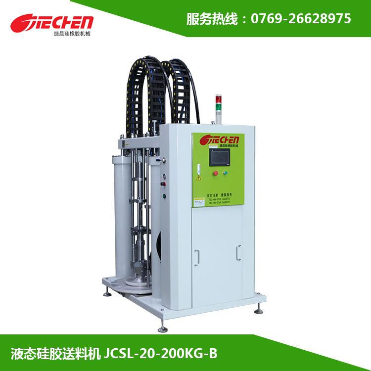 液态硅胶送料机JCSL-20-200KG-B