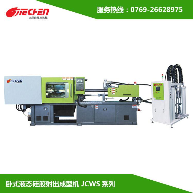 卧式液态硅胶射出成型机 JCWS系列