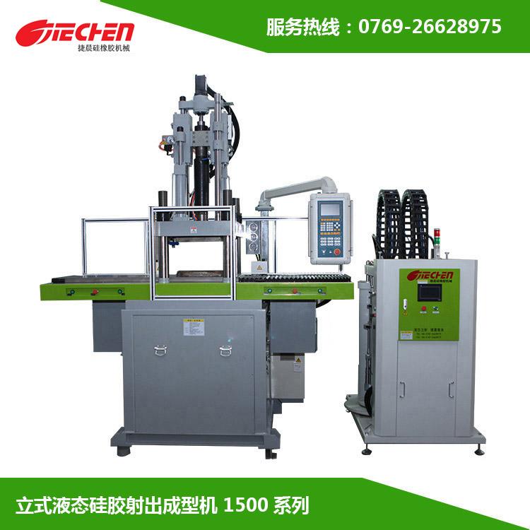 立式液态硅胶射出成型机 1500系列