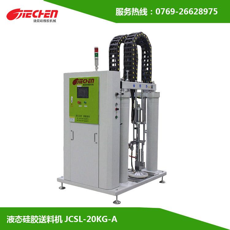 液态硅胶供料机的功能特点有哪些?